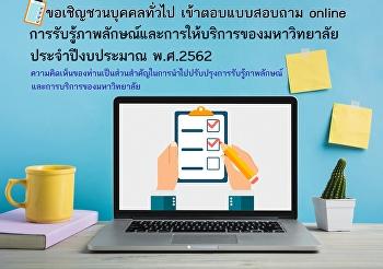 ขอเชิญชวนบุคคลทั่วไป ร่วมตอบแบบสอบถาม online ประจำปีงบประมาณ พ.ศ. 2565 รอบที่ 2 ตั้งแต่บัดนี้ - 26 สิงหาคม พ.ศ. 2562