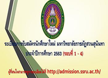 ระเบียบการรับสมัครนักศึกษาใหม่ มหาวิทยาลัยราชภัฏสวนสุนันทา ประจำปีการศึกษา 2563 (รอบที่ 1 - 4)