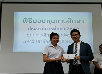 พิธีมอบทุนการศึกษา มหาวิทยาลัยราชภัฏสวนสุนันทา ประจำปีการศึกษา 2562