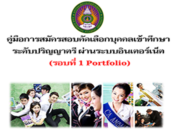 Guide to the Bachelor's Degree Admission Examination Guide Via the internet (Portfolio)