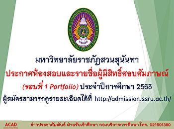 ประกาศห้องสอบและรายชื่อผู้มีสิทธิ์สอบสัมภาษณ์ (รอบที่ 1 Portfolio) ปีการศึกษา 2563