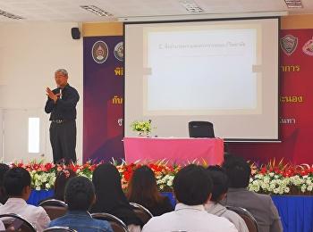 การประชุมคณาจารย์ เจ้าหน้าที่ และนักศึกษา ภาคปกติ ภาคเรียนที่ 2/2562