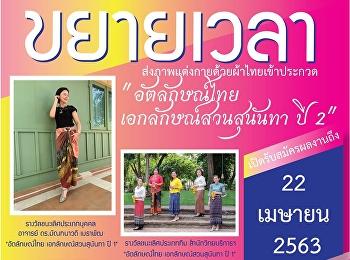มหาวิทยาลัยราชภัฏสวนสุนันทา ขยายเวลา รับภาพแต่งกายผ้าไทยเข้าประกวด