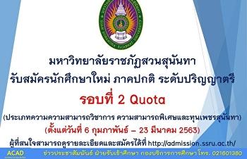 มหาวิทยาลัยราชภัฏสวนสุนันทา ศูนย์การศึกษาจังหวัดระนอง รับสมัครนักศึกษาใหม่ ระดับปริญญาตรี ภาคปกติ รอบ 2 รอบโควต้า (Quata