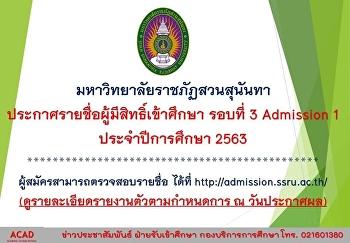 มหาวิทยาลัยราชภัฏสวนสุนันทา ประกาศรายชื่อผู้มีสิทธิ์เข้าศึกษา รอบที่ 3 Admission 1 ประจำปีการศึกษา 2563