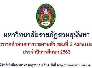 มหาวิทยาลัยราชภัฏสวนสุนันทา ประกาศกำหนดการรายงานตัวรอบที่ 3 Admission 1 ปรำจำปีการศึกษา 2563