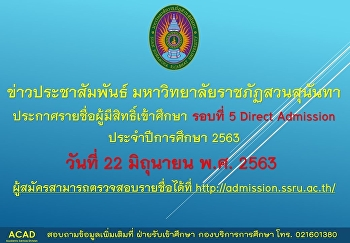 ประกาศรายชื่อผู้มีสิทธิ์เข้าศึกษา รอบ 5 Direct Admission ประจำปีการศึกษา 2563