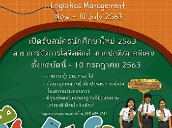 รับสมัครนักศึกษา หลักสูตรบริหารธุกิจบัณฑิต สาขาการจัดการโลจิสติกส์ ปีการศึกษา 2563