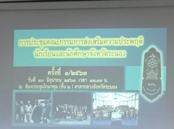วันที่ 30 มิถุนายน 2563 นางอัญชัญ จงเจริญ ที่ปรึกษาผู้อำนวยการศูนย์การศึกษาจังหวัดระนอง มอบหมายให้ นางสาวกนกวรรณ คชพันธ์ นักวิชาการศึกษา ร่วมประชุมคณะกรรมการส่งเสริมความประพฤตินักเรียนและนักศึกษาจังหวัดระนอง ครั้งที่ 1/2563