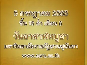 5 กรกฎาคม 2563 ขึ้น 15 ค่ำ เดือน 8 วันอาสาฬหบูชา