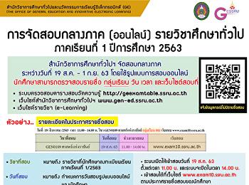 การจัดสอบกลางภาค (ออนไลน์) รายวิชาศึกษาทั่วไป ประจำภาคเรียนที่ 1 ปีการศึกษา 2563