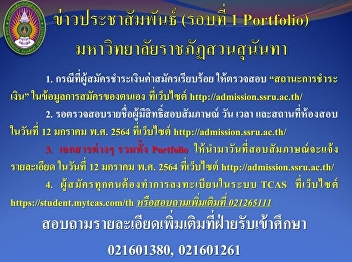 Admission of new students, round 1, portfolio