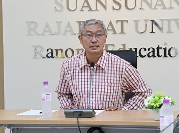 On October 19, 2020, at 11:00 a.m. Lecturer Suwat Nuanchao, Acting Director of Ranong Education Center Attended a meeting to discuss on building a cooperation network for the development of student research projects for community development.