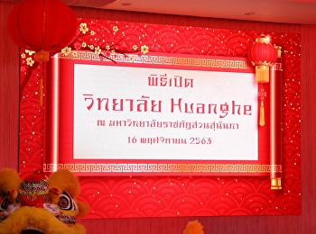 On 16 November 2020, Prof. Suwat Nuanchao, Acting Director of Ranong Education Center Attended the opening ceremony of the Thai Language and Culture Center at Sanmenxia Polytechnic University and Huang He College at Ranong Education Center. Suan Sunandha