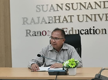 On November 26, 2020, at 3:00 p.m. Ajarn Suwat Nuanchao, Acting Director of the Ranong Education Center And those involved Consult with Mrs. Pranee Porn Boonprapasri, Head of Internal Audit And the faculty on the project to procure income of the provincia