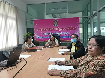 On November 30, 2020 at 9:00 a.m. Ajarn Suwat Nuakhao, Acting Director of Ranong Education Center, Mrs. Rojanaporn Boonsiri Agriculture and Cooperatives, Ranong Province. Attended Agritech and Innovation Center (AIC) Executive Committee meeting