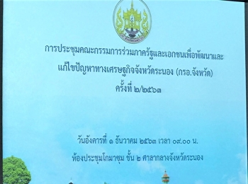 On December 1, 2020 at 9:00 a.m. Prof. Suwat Nuanchao, Acting Director of the Ranong Education Center, attended the meeting of the Public and Private Sector Joint Committee for the Development and Solving of Economic Problems in Ranong Province No. 2/2020