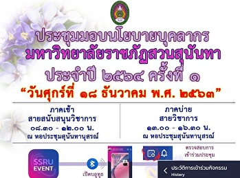 1st Annual Policy Conference of Suan Sunandha Rajabhat University