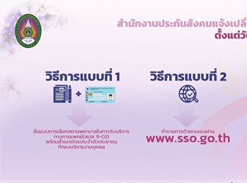 The Social Security Office announces the change of nursing homes annually From 16 December 2020 - 31 March 2021