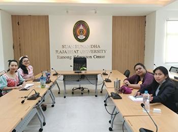 การประชุมมอบนโยบายบุคลากรมหาวิทยาลัยราชภัฏสวนสุนันทา ประจำปี 2564 ครั้งที่ 1 สายวิชาการ