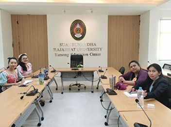 1st Personnel Policy Conference of Suan Sunandha Rajabhat University, Academic Division