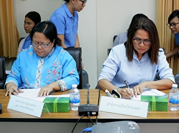 The meeting to monitor the economic, trade and foundational economy of Ranong Province
