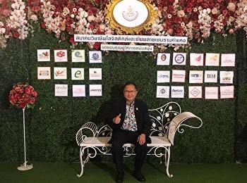 Annual General Meeting 2020, Ramkhamhaeng Logistics Supply Chain Professional Association