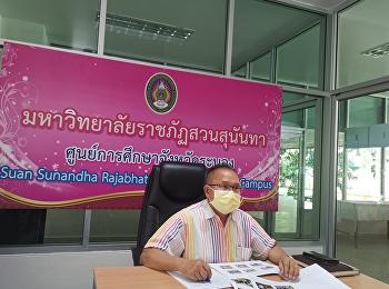 การประชุมการจัดทำสื่อวีดิทัศน์เพื่อการพัฒนาท้องถิ่น  ภายใต้โครงการยุทธศาสตร์ราชภัฏเพื่อการพัฒนาท้องถิ่น ช่วงบ่ายวันที่ 25 กุมภาพันธ์ 2564 อาจารย์สุวัฒน์  น