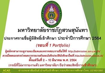มหาวิทยาลัยราชภัฏสวนสุนันทา ประกาศรายชื่อผู้มีสิทธิ์เข้าศึกษา ประจำปีการศึกษา  2564 (รอบที่ 1 Portfolio)