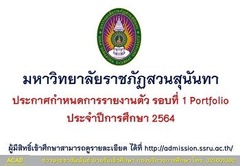 มหาวิทยาลัยราชภัฏสนุนันทา ประกาศรายงานตัวรอบที่ 1  ประจำปีการศึกษา 2564