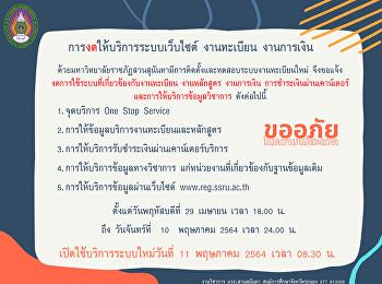 การงดให้บริการระบบเว็บไซต์  งานทะเบียน และงานการเงิน  ช่วงระหว่างวันที่ 29 เมษายน - 10 พฤษภาคม 2564