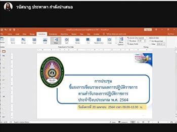 การประชุมชี้แจงการเขียนรายงานผลการปฏิบัติราชการตามคำรับรองการปฏิบัติราชการ ประจำปีงบประมาณ พ.ศ. 2564