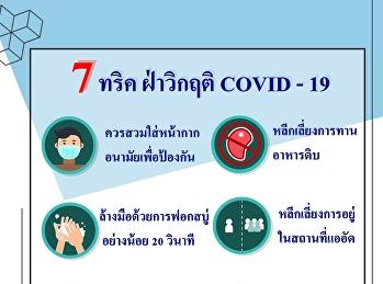 7ทริคฝ่าวิกฤติการแพร่ระบาด COVID-19
