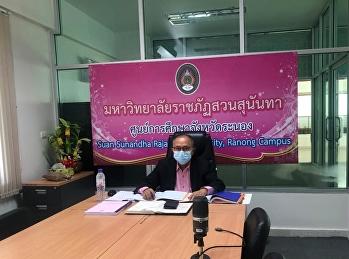 การประชุมคณะกรรมการบริหารมหาวิทยาลัยราชภัฏสวนสุนันทา ครั้งที่ 5/2564