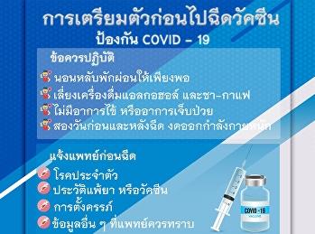 การเตรียมตัวก่อนไปฉีดวัคซีน ป้องกัน COVID - 19