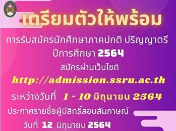 มหาวิทยาลัยราชภัฏสวนสุนันทา รับสมัครนักศึกษาใหม่  ภาคปกติ ประจำปีการศึกษา  2564 (รอบที่ 4 Direct Admission)