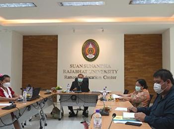 การประชุมบุคลากรศูนย์การศึกษาจังหวัดระนอง วาระพิเศษ ครั้งที่ 1/2564