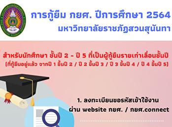 ขั้นตอนการกู้ยืมเงินกองทุนเพื่อการศึกษา ปีการศึกษา 2564