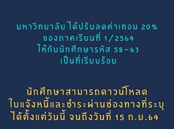 การปรับลดค่าเทอมให้แก่นักศึกษา ภาคเรียนที่ 1 ปีการศึกษา 2564