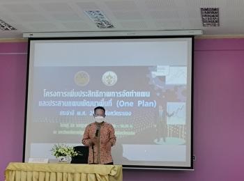 จังหวัดระนองจัดพิธีเปิดโครงการเพิ่มประสิทธิภาพการจัดทำแผนและประสานแผนพัฒนาพื้นที่ (One Plan)  ประจำปี พ.ศ.2564 จังหวัดระนอง ณ  ห้องประชุมชั้น  4 ศูนย์การศึกษาจังหวัดระนอง