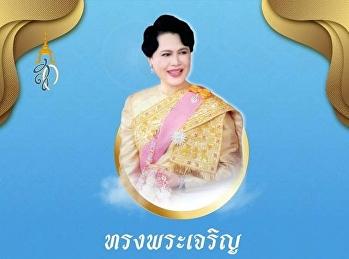 สวนสุนันทา ขอเชิญร่วมลงนามถวายพระพร เนื่องในโอกาสวันเฉลิมพระชนมพรรษา สมเด็จพระนางเจ้าสิริกิติ์ พระบรมราชินีนาถ พระบรมราชชนนีพันปีหลวง 12 สิงหาคม 2564