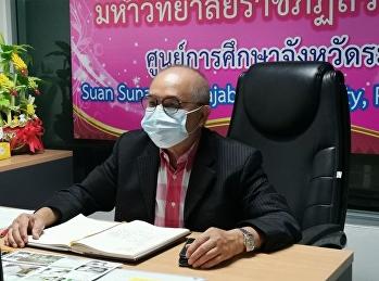 ช่วงเย็น วันที่ 15 สิงหาคม 2564 อาจารย์สุวัฒน์  นวลขาว ผู้อำนวยการศูนย์การศึกษาจังหวัดระนอง  เข้าร่วมการประชุมปรึกษาหารือเกี่ยวกับการจัดตั้งสถานที่กักกันซึ่งทางราชการกำหนด (State Quarantine)