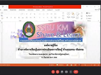วันที่ 13 กันยายน 2564 บุคลากรศูนย์การศึกษาจังหวัดระนอง เข้าร่วมกิจกรรม KM SSRU SHARE & LEARN ปีงบประมาณ 2564