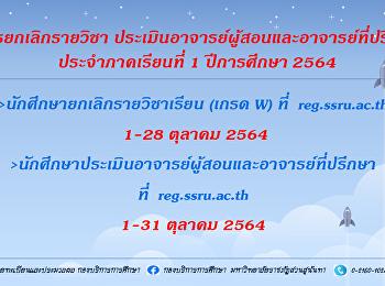 การยกเลิกรายวิชา ประเมินอาจารย์ผู้สอนและอาจารย์ที่ปรึกษา ประจำภาคเรียนที่ 1  ปีการศึกษา 2564
