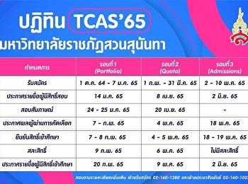 ปฎิทินการรับสมัครนักศึกษาใหม่ ระดับปริญญาตรี  ปีการศึกษา 2565